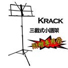 【敦煌樂器】KRACK TYS-C005...