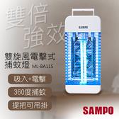 【聲寶SAMPO】雙旋風吸入電擊式捕蚊燈 ML-BA11S-超下殺