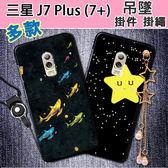 三星 J7 Plus 手機殼 保護殼 全包 矽膠 軟殼 防摔 彩繪 多圖 吊墜款 送掛繩 J7+手機殼