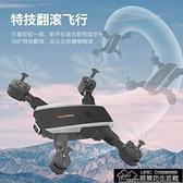 快速出貨 無人幾防抖雲台專業無人機4K高清航拍四軸無刷飛行器500【全館免運】