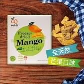泰國Wel.B 全天然冷凍乾燥鮮果乾-芒果口味(盒裝) 149元 (現貨一組)