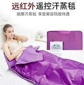 現貨 110V汗蒸毯太空毯 減肥汗蒸紅外線電熱毯 家用美容院專用瘦身毯 新年牛年新品