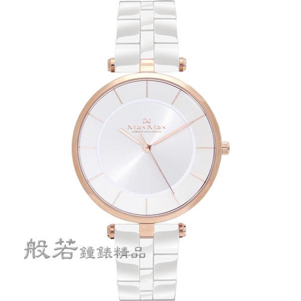 Max Max 自信簡約美學陶瓷腕錶-白