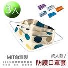 【樂邦】3入(隨機出貨)-成人MIT純棉口罩套-口罩套 純棉 可水洗 口罩 成人 好清潔