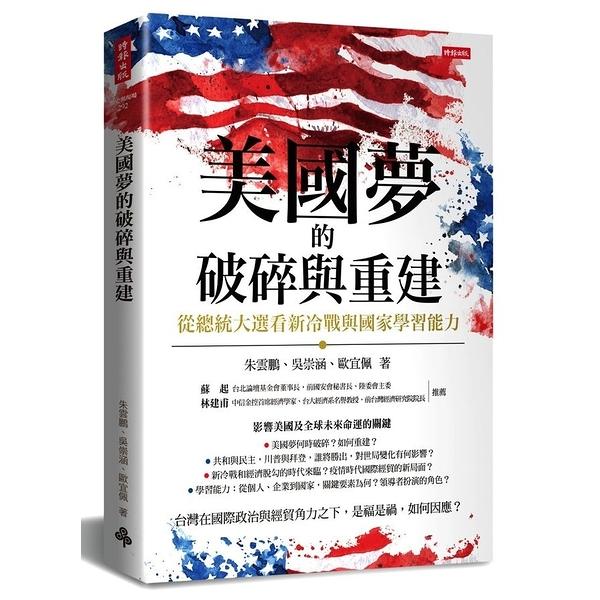 美國夢的破碎與重建(從總統大選看新冷戰與國家學習能力)
