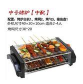 韓式無煙電燒烤爐電烤盤烤肉機鐵板燒烤架