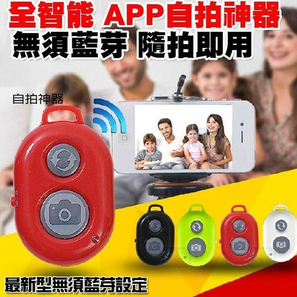 免藍芽自拍神器 無線快門 按鈕 自拍桿棒 iphone6 i6s Note3 Note4 Note5 S6 S7 E9 Z3 Z5 M9 826 626 728