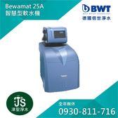【BWT德國倍世】全屋式智慧型軟水機 Bewamat 25A【Line ID:0930-811-716 歡迎詢問】