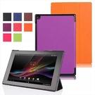 Sony tablet Z2 Z3 Z4 平板電腦 保護套 卡斯特 三折 支架 超薄 皮套 商務簡約 高檔 保護殼 外殼