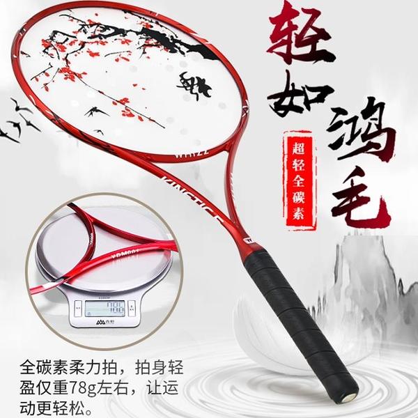 whizz偉強官網正品新款國風太極全碳素柔力球拍套裝碳纖維柔球拍