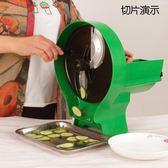 檸檬切片機商用手動多功能切菜機水果蔬果土豆紅柚蓮藕切片機器 igo 茱莉亞嚴選