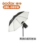 【EC數位】GODOX 神牛 UBL-085W 85cm 黑頂白底 外黑內白 柔光傘 反射傘 適用 AD300Pro 婚禮攝影