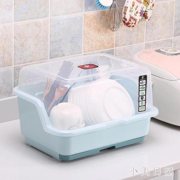 塑料碗柜家用廚房瀝水架滴水盤帶蓋大號碗碟筷架收納盒餐具置物架 aj4952『小美日記』