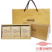 【川雲】黃金掛耳式咖啡禮盒/21入