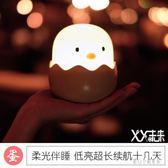 床頭燈 蛋殼燈嬰兒伴睡燈小夜燈插電床頭led充電喂奶燈小雞 nm11166【甜心小妮童裝】