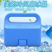 冰晶盒美的冷風扇空調扇冰晶盒方形 冷藏雪花冰磚配件制冷風機暖心生活館