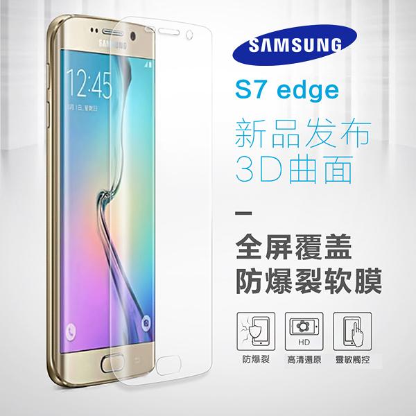 三星 S7 S6 edge S9 Plus S9+ NOTE9 NOTE8 滿版 背面 曲面 軟膜 高清 防爆 防刮 保護膜 螢幕 保護貼 BOXOPEN