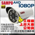 【台灣安防家】SAMPO 聲寶 AHD SONY Exmor 1080P 6 陣列 紅外線 防水攝影機 含稅