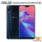 ASUS ZenFone Max Pro M2 ZB631KL 4G/128G 智慧型手機-藍色