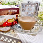 咖啡拿鐵 (無麩質) 25gx8包_愛家純淨素食 全素即沖咖啡 香濃細緻 純素飲品