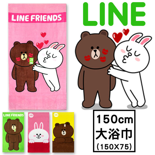 LINE 熊大 兔兔 浴巾 海灘巾 大浴巾 毛巾