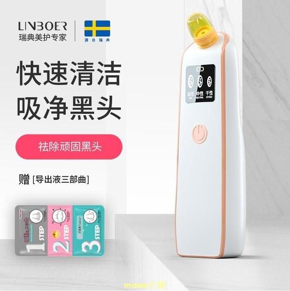 LINBOER吸黑頭神器電動吸毛孔去粉刺潔面清潔吸出器洗臉儀器 [快速出貨]