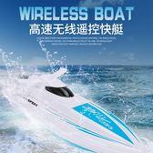 遙控船超大號遙控船快艇高速超大成人電動無線男孩水上兒童玩具船MOON衣櫥