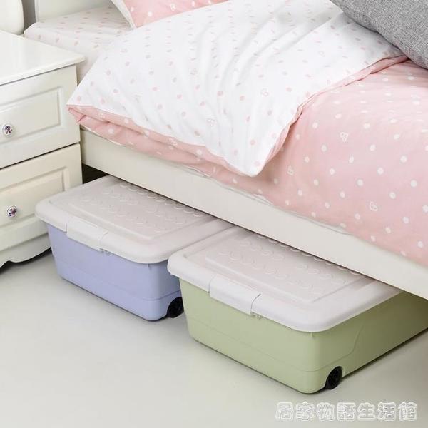 床底收納箱塑料衣服整理箱兒童卡通玩具箱衣櫃衣物內衣疊加儲物箱 居家物语