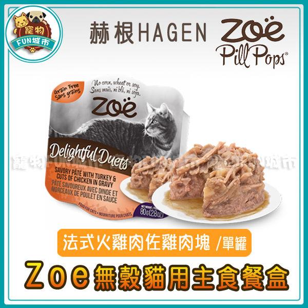 *~寵物FUN城市~*赫根HAGEN《Zoe 無穀貓用主食餐盒80g》法式火雞肉佐雞肉塊/單罐入 (28oz,貓罐)
