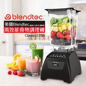 美國Blendtec 高效能食物調理機經典575系列-尊爵黑【Classic575】(BMCLASSIC575)