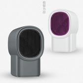 暖風機 電暖機 桌面小取暖器迷你暖風機美規110v小型暖風機 交換禮物