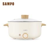 SAMPO 聲寶 日式多功能料理鍋 三公升 白色款 型號TQ-B19301CL
