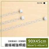 補強桿圍籬鐵架 【 類】90x45 公分烤白全套管 邊條組dayneeds