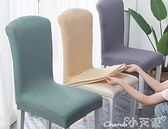 椅套椅子套罩靠背一體彈力萬能座椅套餐桌椅墊套裝家用凳子套簡約通用[兩張] 小天使 99免運
