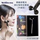 韓國 WellDerma夢蝸微電流提拉緊致按摩儀(升級版) 1入