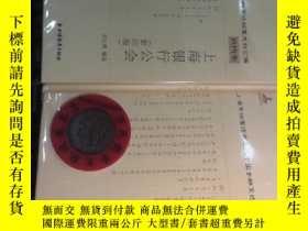 全新書博民逛書店上海市檔案館藏近代中國金融變遷檔案史料匯編·機構卷:上海銀行公會·Y210896