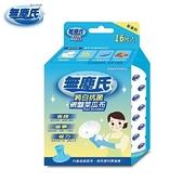 【無塵式】純白抗菌碗盤菜瓜布(16片x12盒/箱)-箱購