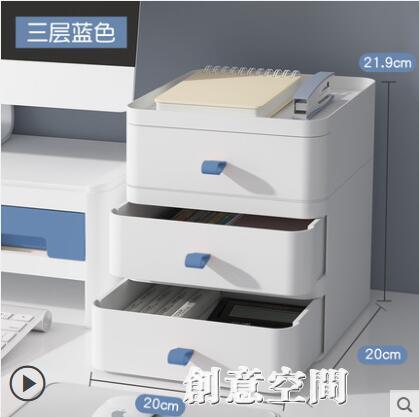 辦公桌面收納盒塑料紙巾盒抽屜式收納柜書桌上學生文件雜物置物架 NMS創意新品