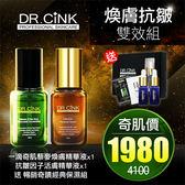 DR.CINK達特聖克 煥膚抗皺雙效組【BG Shop】小綠+小咖+保濕組