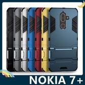 NOKIA 7 Plus 變形盔甲保護套 軟殼 鋼鐵人馬克戰衣 防摔全包帶支架 矽膠套 手機套 手機殼 諾基亞