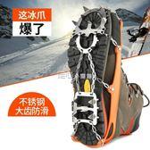 戶外冰爪雪地冰面防滑鞋套簡易雪爪登山攀巖裝備鞋釘鋼鏈10齒冰抓  走心小賣場