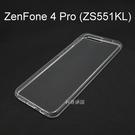 超薄透明軟殼 [透明] ASUS ZenFone 4 Pro (ZS551KL) 5.5吋