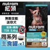 【送同系列主食罐*1】*WANG*紐頓nutram 無穀全能 T28 迷你犬 鮭魚配方 5.4kg/包 犬飼料