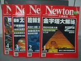 【書寶二手書T8/雜誌期刊_PKE】牛頓_176~179期間_共4本合售_金字塔大解密等