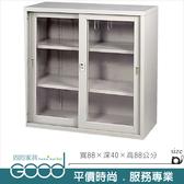 《固的家具GOOD》203-05-AO 高級直角框玻璃櫃/3尺/公文櫃/鐵櫃
