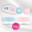 建國面霜罐分裝小空瓶-3g(藍蓋/粉蓋)-500入[32790]