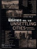 (二手書)騷動的城市:移動∕定著