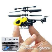 迷你遙控飛機充電耐摔遙控直升飛機電動模型飛行器玩具無人機 HM 范思蓮恩