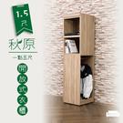 衣櫃【UHO】秋原1.5尺開放式衣櫥...