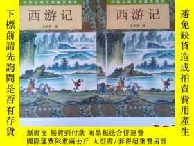 二手書博民逛書店西遊記罕見(上下)Y139793 吳承恩 金盾出版社 出版200